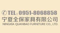 宁夏全屋yabovip19定制电话0951-8068858